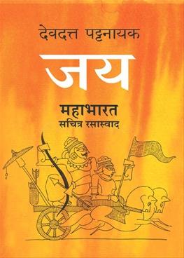 Jay Mahabharat : Sachitra Rasaswad