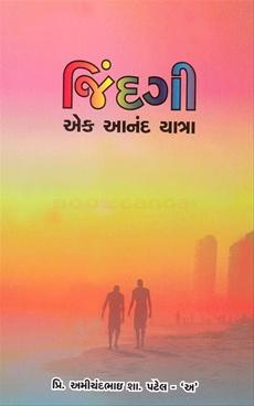 Jindagi Ek Anand Yatra