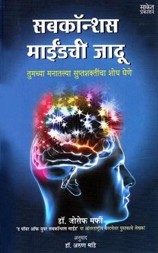 Subconsious Mindachi Jadu
