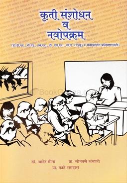 Kruti Sanshodhan V Navoupkram