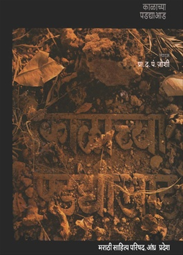Kalachya Padadyad Bhag 1