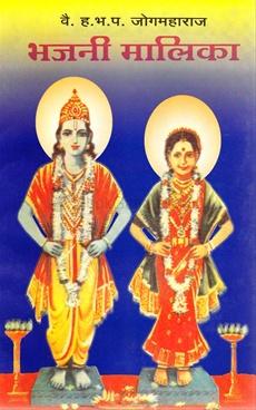 Bhajani Malika