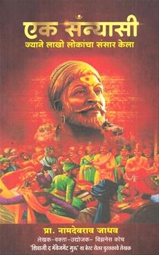 Ek Sanyasi