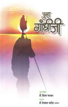 punha Gandhiji