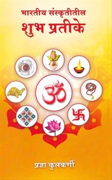 Bhartiya Sanskrutitil Shubh Pratike
