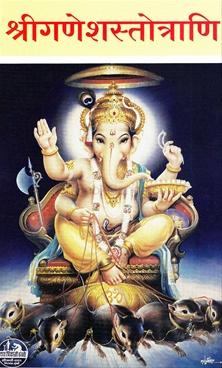 Shriganeshstotrani