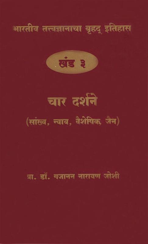 भारतीय तत्वज्ञानाचा बृहद् इतिहास खंड - ३