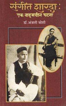 Sangeet Sharda Ek Vangmayin Ghatna