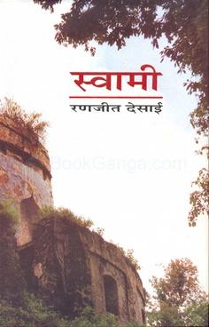 Swami (Hindi)