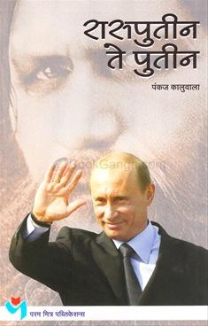 Rasputin Te Putin