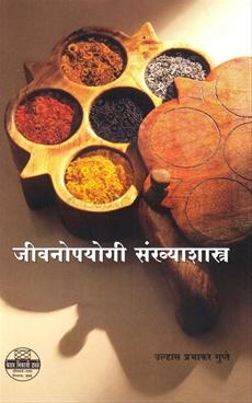 Jeevanopyogi Sankhyashastra