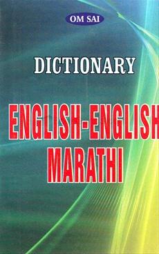 Dictionary English-English Marathi