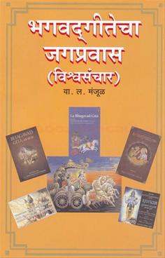 Bhagavadgitecha Jagpravas ( Vishwasanchar )