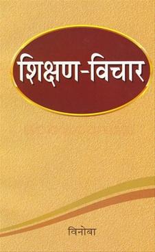 Shikshan Vichar