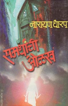 Samarthanchi Olakh