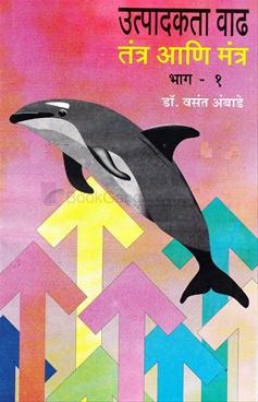 Utpadakata Vadh Tantra Ani Mantra Bhag 1 Te 3