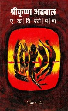 Shrikrushna Ahwal : Ek Vishleshan