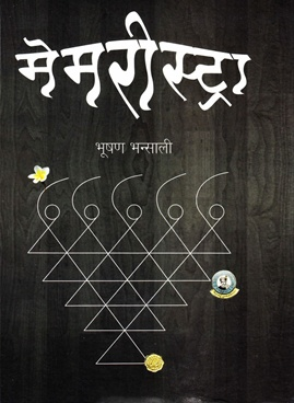 Memory Stra ( Marathi)