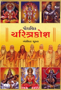 Pauranik Charitrakosh (Gujarati)