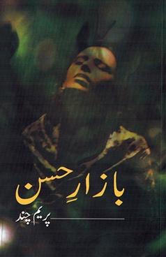 SEWA SADAN (Urdu)