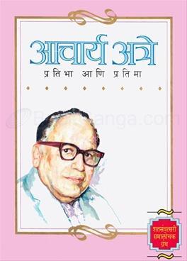 Acharya Atre Pratibha Ani Pratima