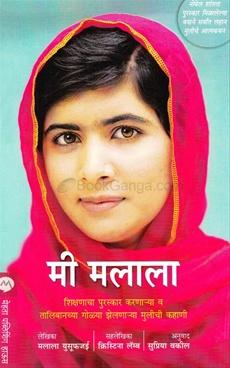 Mi Malala