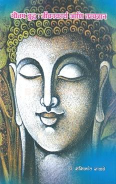 Gautam Buddha Jeevankarya Ani Tatvadnyan
