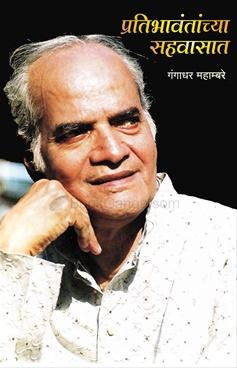 Pratibhavantanchya Sahavasat