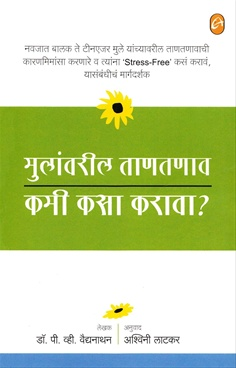 Mulanvaril Tantanav Kami Kasa Karava