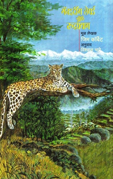 Maneating Leopard Of Rudraprayag