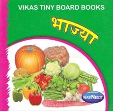 Vikas Tiny Board Book Bhajya