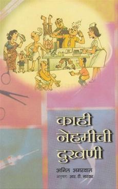 Kahi Nehamichi Dukhani