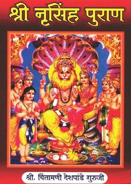 Shri Nrusinh Puran