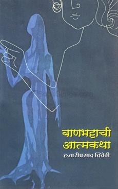 Banbhattachi Atmkatha
