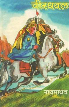 Virdhaval