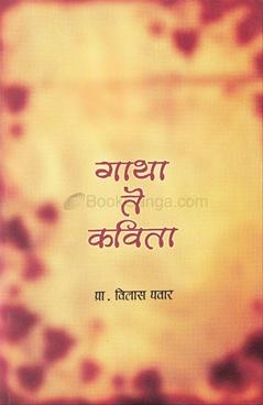 Gatha Te Kavita