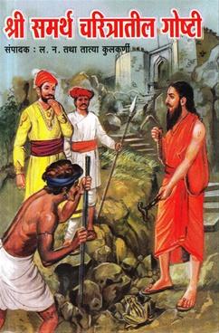 Shri Samarth Charitratil Goshti