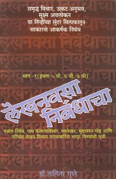 lekhanvasa nibandhacha - bhag 1