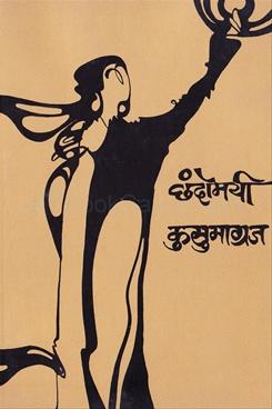 Chhandomayi