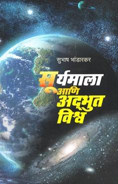 Suryamala Ani Adbhut Vishwa