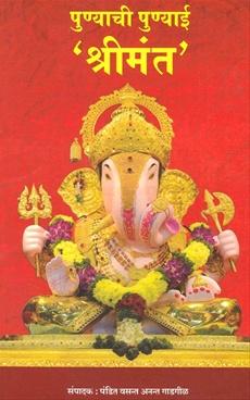 Punyachi Punyaai Shrimant