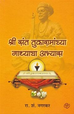 Shri Sant Tukaramanchya Gathyacha Abhyas