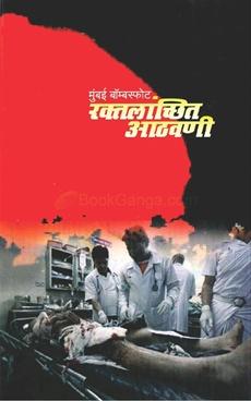 मुंबई बॉम्बस्फोट रक्तलांच्छित आठवणी