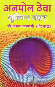 Anmol Theva