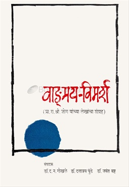 Vangmay Vimarsha