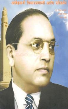 Ambedkari Vicharpranali Ani Parivartan
