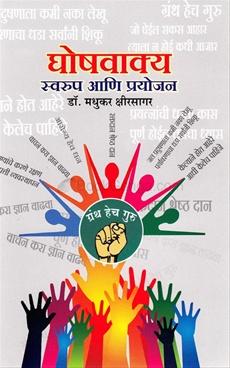 Ghoshavakya Swarup Ani Prayojan