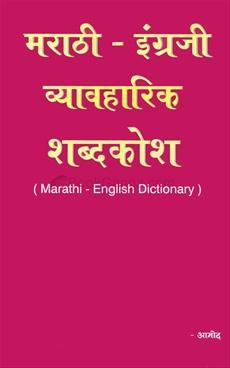 Marathi Engraji Vyavharik Shabdkosh