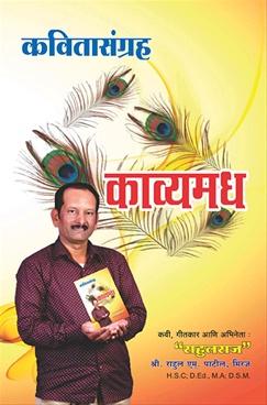 Kavyamadha