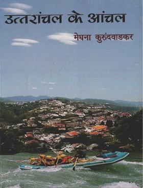 Uttaranchal Ke Anchal